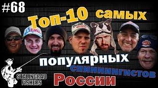 Топ-10 самых популярных спиннингистов России - 2017