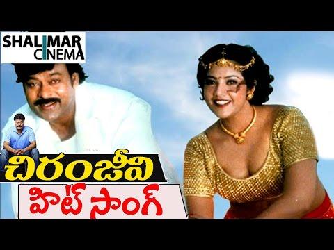 Mega Star Chiranjeevi Hit Song || Sneham Kosam Movie || Kaikaluri Kannepilla Video Song ||  Meena