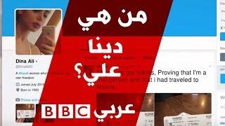 من هي دينا علي التي تحدت نظام الولاية السعودي؟
