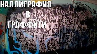 Каллиграфия в граффити