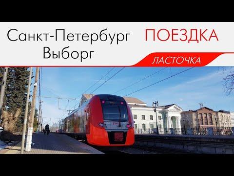 """ЭС2Г-010, маршрут: """"Санкт-Петербург - Выборг"""""""