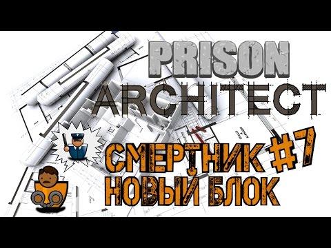 Prison Architect Новый блок камер, прибытие смертника s02e07