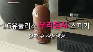 [꿀단지TV] 유플러스 우리집AI 스피커 설치 후 사용영상