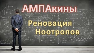 АМПАкины: Реновация Ноотропов(АМПАкины - это уже легенда среди ноотропов. Возможно, это очень сильные вещества для поумнения, возможно,..., 2015-07-08T08:59:54.000Z)