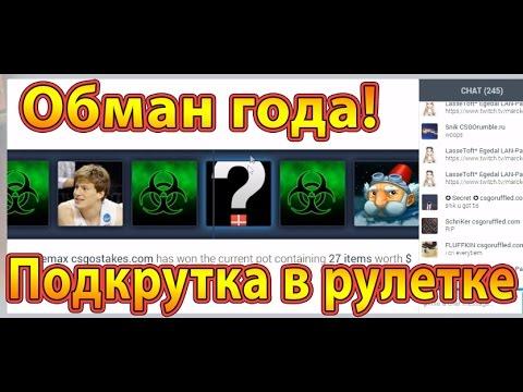 РАЗВОД ГОДА! (STEAM) ЧЕРЕЗ РУЛЕТКУ СКИНОВ CS:GO! 2017!!!