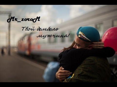 текст песни и песня это музыка любви. Слушать Mr_zoroM - Для любви армия не помеха И я тебе это докажу
