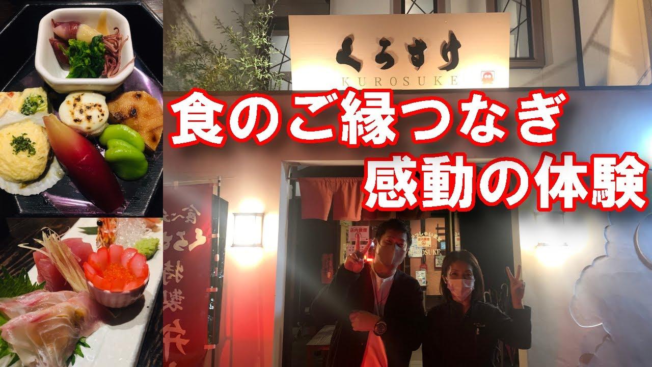 お世話になった お店にお食事に 兵庫県 福崎町 お食事処くろすけ