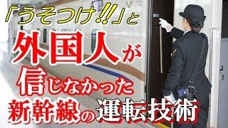 【海外の反応】外国人が驚き仰天!日本の新幹線の運転技術の凄さに絶句!自分の国ではあり得ない!正確さと安全性に圧倒的感動!