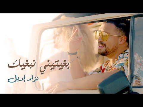 Nizar Idil - Bghitini Nebghik (EXCLUSIVE Music Video) | (نزار إديل - بغيتيني نبغيك (حصرياً