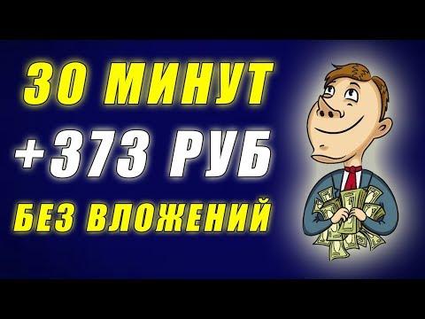 Самый ЛЕГКИЙ ЗАРАБОТОК для Новичков БЕЗ ВЛОЖЕНИЙ денег. Как заработать ДЕНЬГИ в Интернете