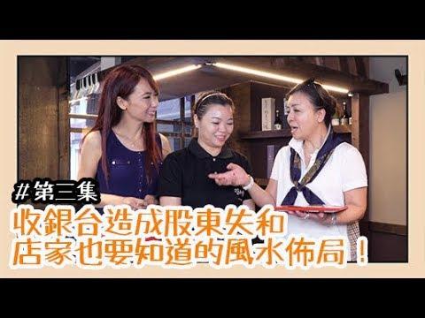 【林霖開運】風水吉吉風水 - 收銀台造成股東失和  店家也要知道的風水佈局!