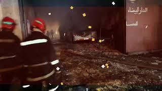 مباشرة من الدار البيضاء: اندلاع حريق مهول.. شوفو شنو واقع