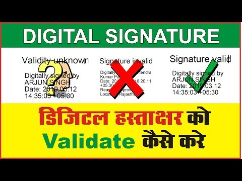 डिजिटल हस्ताक्षर को Validate केसे करे | DIGITAL SIGNATURE | EmitraGuide
