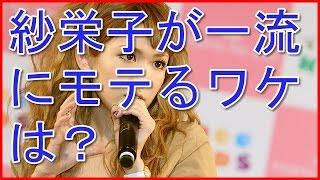紗栄子が一流にモテるワケは? 前澤友作 検索動画 17