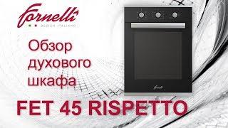 Обзор FET 45 RISPETTO - компактного духового шкафа электрического от бренда FORNELLI