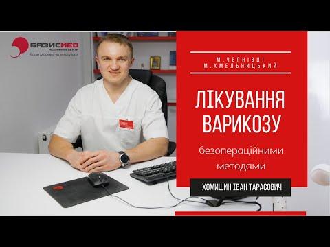Лечение варикозной болезни без операции возможно!
