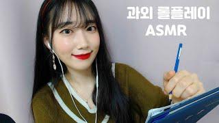 [한국어ASMR] 한국사 과외선생님 롤플레이 (with…