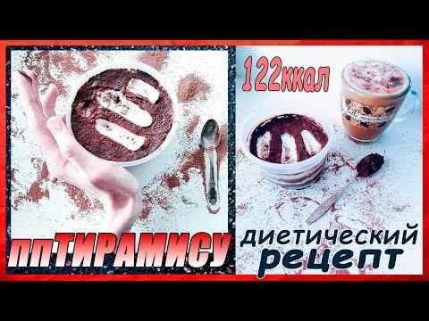 "пп ""ТИРАМИСУ"" ♔ (диетический рецепт) / Stas Mileev"