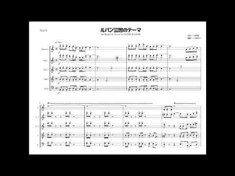ルパン三世のテーマ(リコーダー5重奏) - YouTube