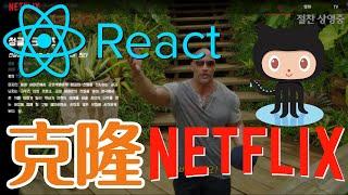 【React.js】Netflix Clone - Youtube还不够?再克隆个 Netflix 吧!