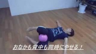 「ミニバランスボールで2週間ダイエット」5【主婦の友社】Mini Balance Ball5 thumbnail