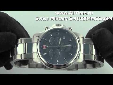 Часы мужские swiss military recruit sm10804mss 02m