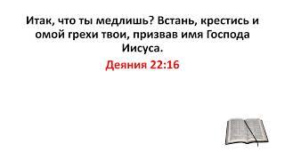 Библия, Новый Завет. Деяния 22:16