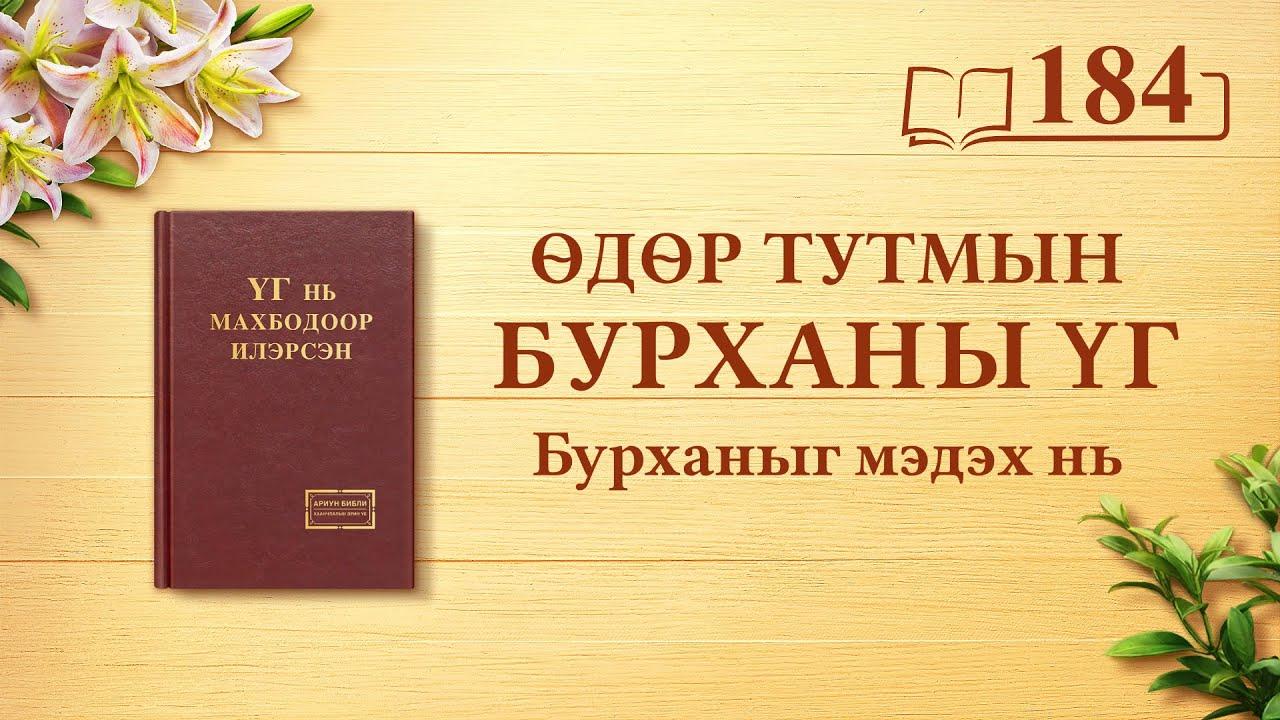 """Өдөр тутмын Бурханы үг   """"Цор ганц Бурхан Өөрөө IX""""   Эшлэл 184"""