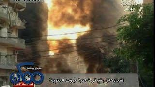 #ممكن |  الحصاد الإخباري | 3 قتلي على الأقل في تفجير بيروت اليوم
