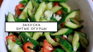 Закуска «Битые огурцы» рецепт китайской кухни