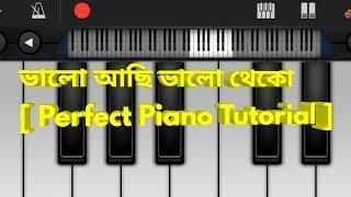 Valo achi Valo Theko - Mobile Perfect Piano Lesson