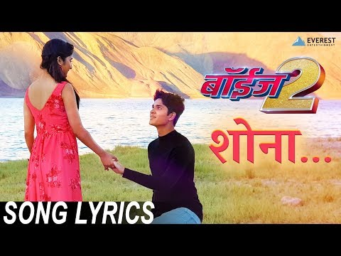 Shona Song With Lyrics - Boyz 2 | New Marathi Songs 2018 | Rohit Raut, Juilee Joglekar