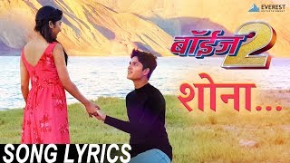 Shona Song with Lyrics Boyz 2 | New Marathi Songs 2018 | Rohit Raut, Juilee Joglekar