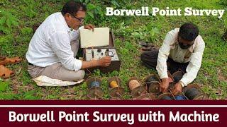 बोरवेल मारण्यासाठी मशीन च्या साहाय्याने पाणी Survey करा. Search Borwell Point, Survey with Machine.