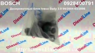 0928400791 Дозировочный блок Iveco Daily 3.0 2004-2006
