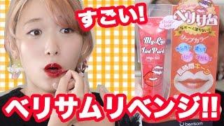 【ベリサム】一番人気色★バージンレッド!!試してみた!!【レビュー】First Impression Review - Lip Tint Pack Tattoo Berrisom thumbnail