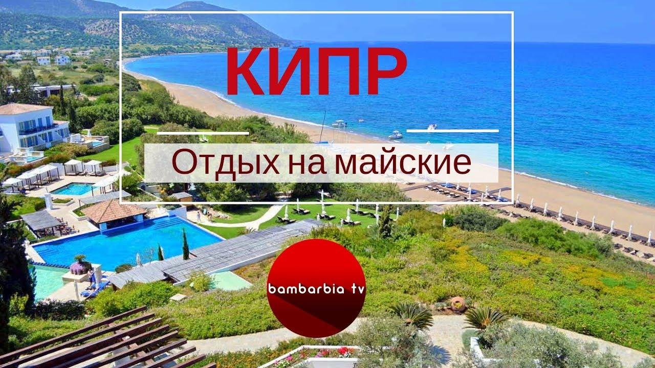 На КИПР на МАЙСКИЕ: погода, сезон отдыха, курорты | Экспертные беседы с ТурБонжур