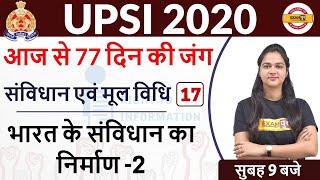 UP SI 2020 || मूलविधि/संविधान || Karuna Ma'am || Class 17 | Making of the Indian Constitution