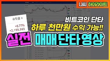 업비트 단타 실전 매매 영상! 비트코인 하루 천만원 벌기