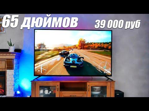 Большой ТВ 65 дюймов за 39 000 рублей!
