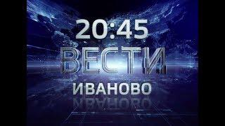 ВЕСТИ ИВАНОВО 20 45 от 03 01 19