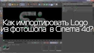 Как импортировать Logo из Photoshop в Cinema 4d? (Tutorial)