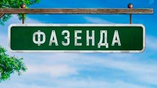 ТАМАК Фазенда Как обустроить внутренний дворик(, 2016-11-17T12:09:28.000Z)