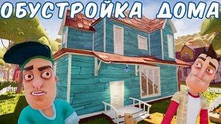 1062 ОБУСТРОЙКА ДОМА В ПРИВЕТ СОСЕД Hello Neighbor