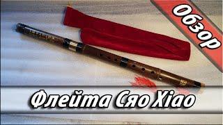 Тест и обзор Китайская бамбуковая флейта Сяо Xiao с АлиЭкспресс