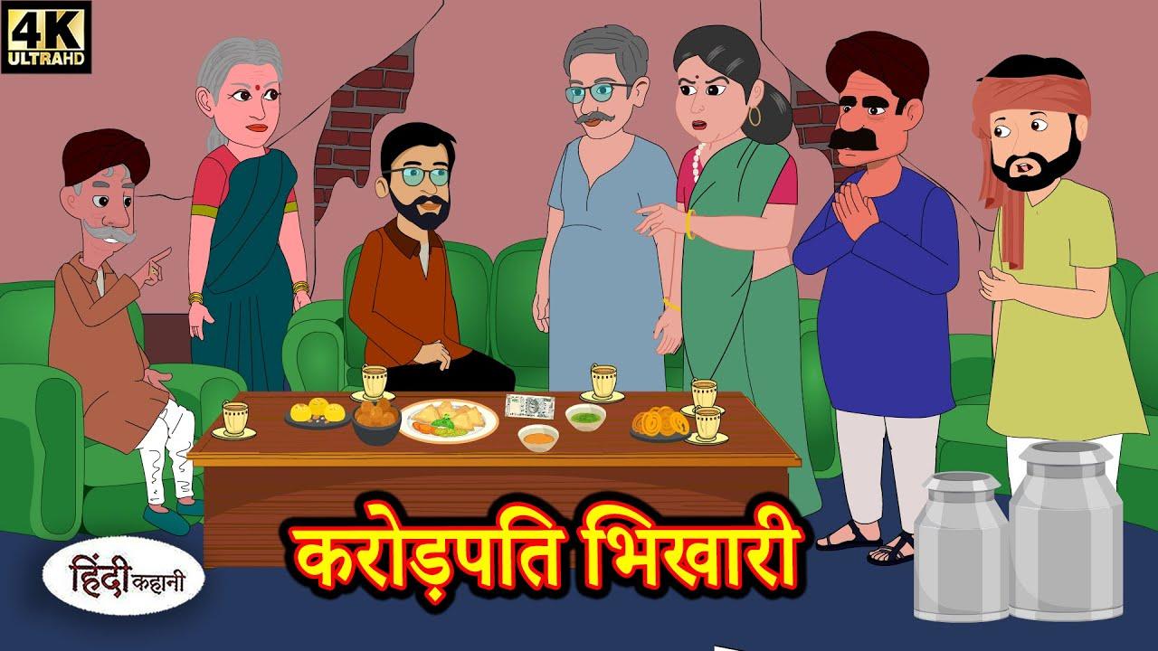 करोड़पति भिखारी - hindi kahaniya   Story Time   Saas Bahu   New Story   New Kahaniya   Fairy Tales