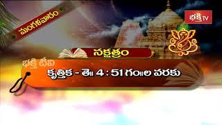 Kalachakram (కాలచక్రం) | 12 March 2019 | Archana | Bhakthi TV