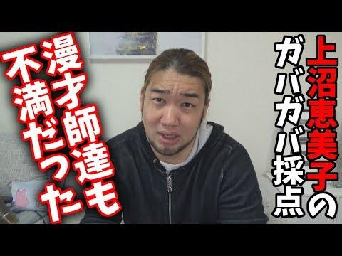 �M 1】久�田・武智�上沼�美�を批判�炎上����事