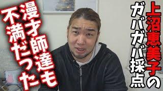 【M 1】久保田・武智が上沼恵美子を批判し炎上!に思う事