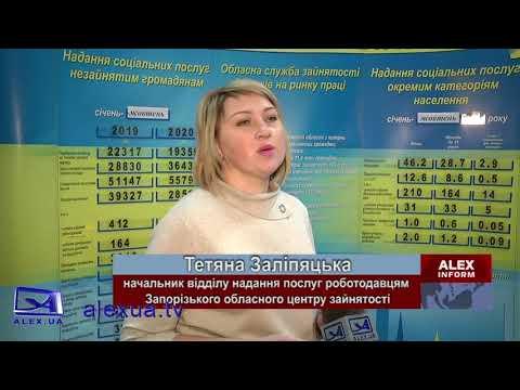 Телеканал ALEX UA - Новости: Запорізький ЦЗ розпочав виплачувати грошову допомогу підприємцям